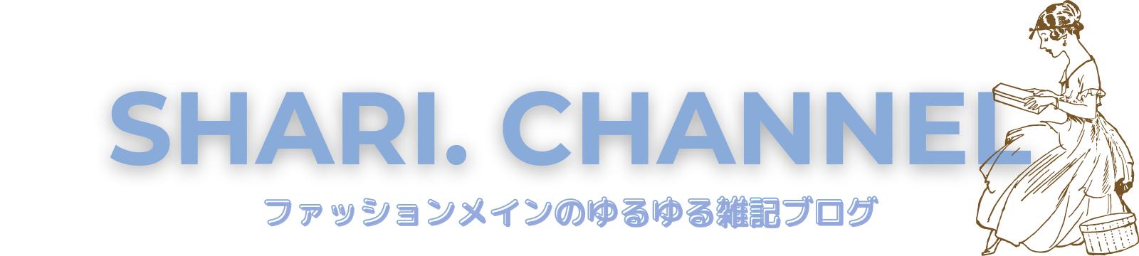 しゃり。チャンネル